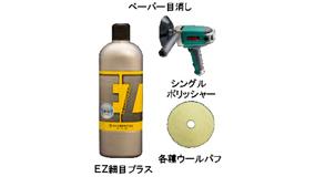 EZシステム工程表1