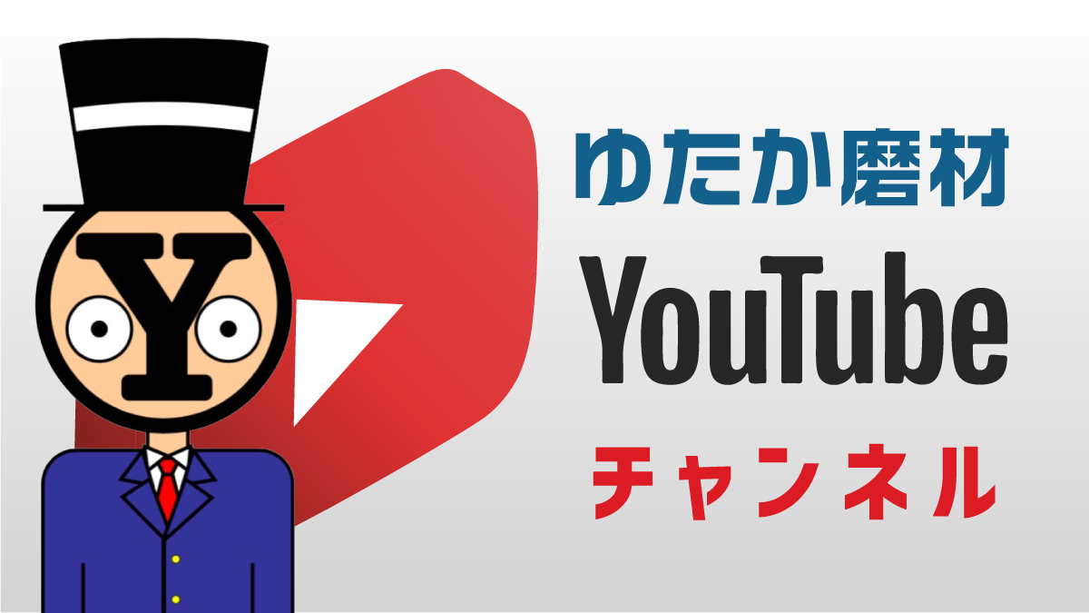 ゆたか磨材のYouTubeチャンネル